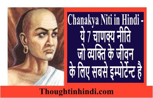 Chanakya2BNiti2Bin2BHindi