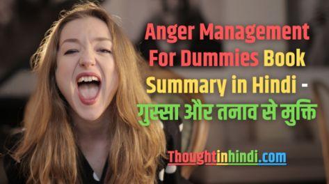 Anger Management For Dummies Book Summary in Hindi - गुस्सा और तनाव से मुक्ति