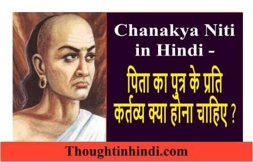 chanakya niti in hindi obligation