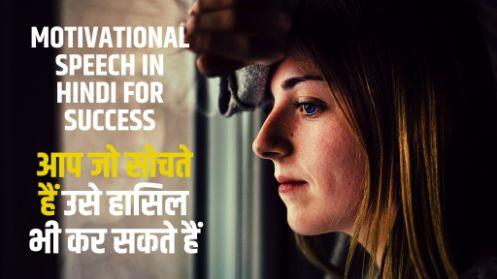 motivational speech for success in hindi soch