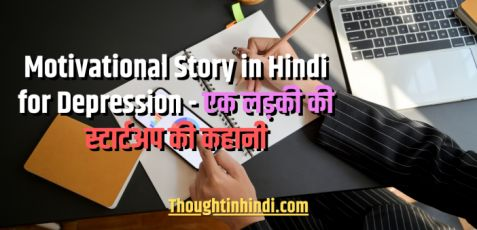 motivational story in hindi depression startup girl