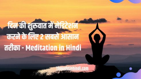 दिन की शुरुवात में मेडिटेशन करने के लिए 2 सबसे आसान नियम - Meditation in Hindi
