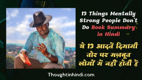 13 Things Mentally Strong People Don't Do Book Summary in Hindi