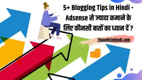 5+ Blogging Tips in Hindi - Adsense