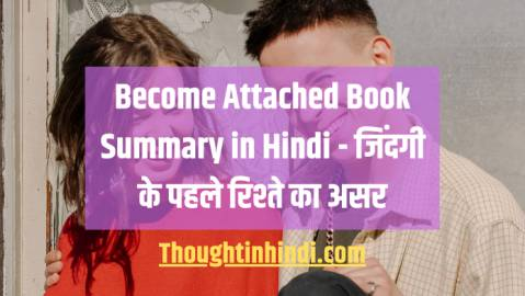 Become Attached Book Summary in Hindi
