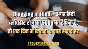 blogging in hindi blogger income