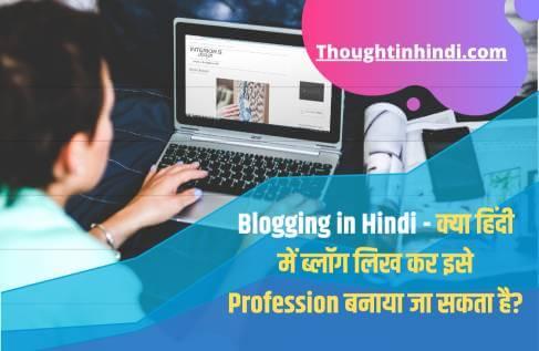Blogging Tips in Hindi - क्या हिंदी में ब्लॉग लिख कर इसे Profession बनाया जा सकता है?