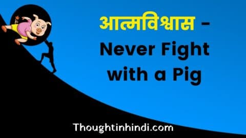 आत्मविश्वास - Never Fight with a Pig