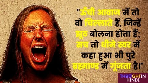 21+ Best Thought of the Day in Hindi - 21+ अनमोल विचार