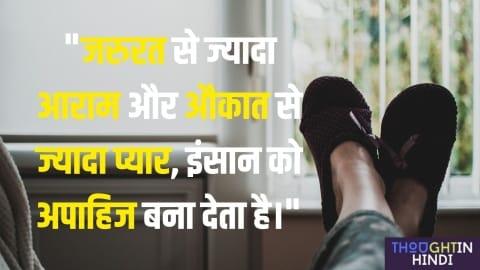 30+ Best Motivational Thoughts in Hindi - 30 बेस्ट प्रेरणादायक सुविचार