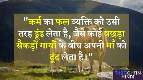 30 Best Positive Thoughts in Hindi - 30 बेस्ट सकारात्मक सुविचार