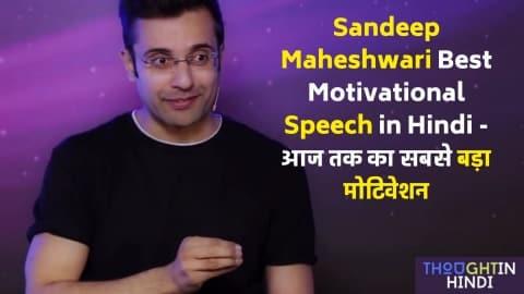 Sandeep Maheshwari Best Motivational Speech in Hindi - आज तक का सबसे बड़ा मोटिवेशन
