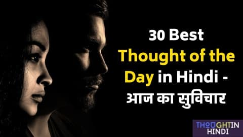 30 Best Thought of the Day in Hindi - आज का सुविचार