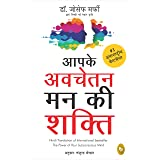 the power of your subconscious mind in hindi