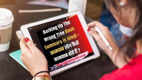 Barking Up The Wrong Tree Book Summary in Hindi