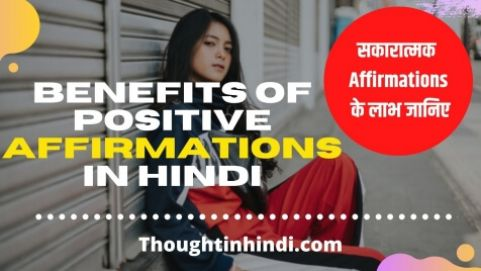 Benefits of Positive Affirmations in Hindi