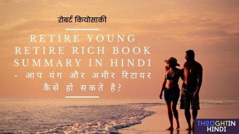 Retire Young Retire Rich Book Summary in Hindi - आप यंग और अमीर रिटायर कैसे हो सकते है