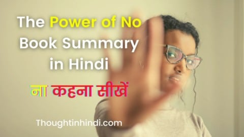 The Power of No Book Summary in Hindi