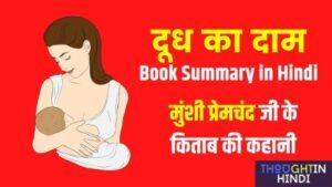 दूध का दाम Book Summary in Hindi - मुंशी प्रेमचंद जी के किताब की कहानी