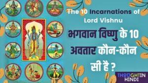 भगवान विष्णु के 10 अवतार कौन-कौन सी है ? - The 10 Incarnations of Lord Vishnu