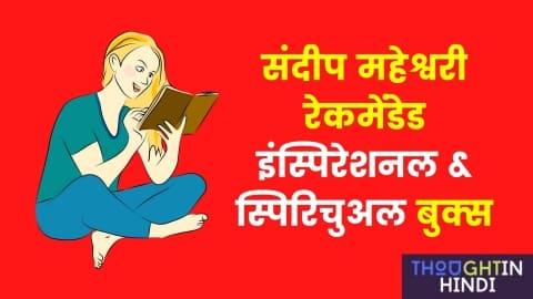 संदीप महेश्वरी रेकमेंडेड बुक्स (Sandeep Maheshwari Recommended Books)