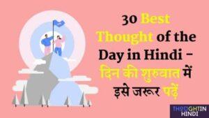 30 Best Thought of the Day in Hindi - दिन की शुरुवात में इसे जरूर पढ़ें