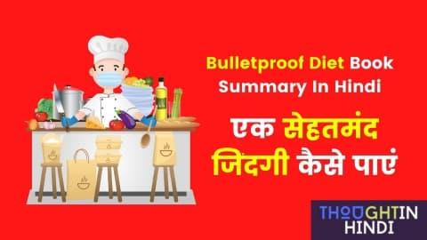 Bulletproof Diet Book Summary In Hindi - एक सेहतमंद जिंदगी कैसे पाएं