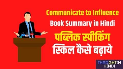 Communicate to Influence Book Summary in Hindi - पब्लिक स्पीकिंग स्किल कैसे बढ़ाये