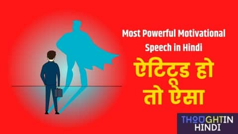 Most Powerful Motivational Speech in Hindi - ऐटिटूड हो तो ऐसा