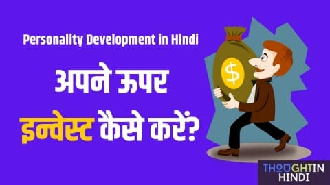 Personality Development in Hindi - How to Invest in Yourself