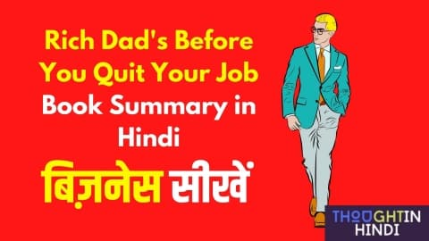 Rich Dad's Before You Quite Your Job Book Summary in Hindi - बिज़नेस सीखें
