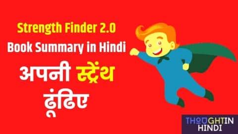 Strength Finder 2.0 Book Summary in Hindi - अपनी स्ट्रेंथ ढूंढिए