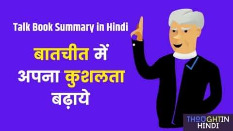 Talk Book Summary in Hindi - बातचीत में अपना कुशलता बढ़ाये