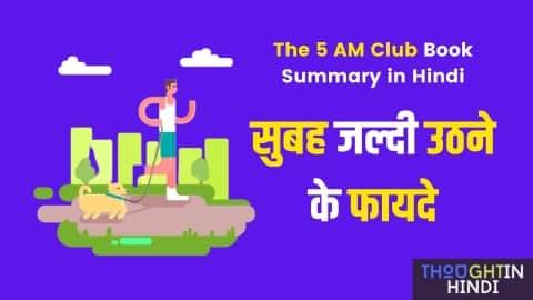 The 5 AM Club Book Summary in Hindi - सुबह जल्दी उठने के फायदे