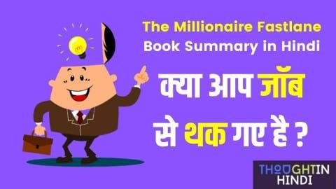 The Millionaire Fastlane Book Summary in Hindi - क्या आप जॉब से थक गए है