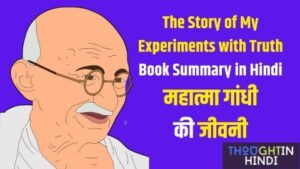 The Story of My Experiments with Truth Book Summary in Hindi - महात्मा गांधी की जीवनी