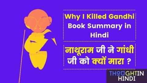 Why I Killed Gandhi Book Summary in Hindi - नाथूराम जी ने गांधी जी को क्यों मारा