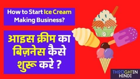 आइस क्रीम का बिज़नेस कैसे शुरू करे ? How to Start Ice Cream Making Business ?