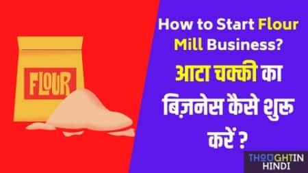 आटा चक्की का बिज़नेस कैसे शुरू करें ? How to Start Flour Mill Business ?