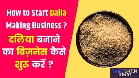 दलिया बनाने का बिज़नेस कैसे शुरू करें ? How to Start Dalia Making Business ?