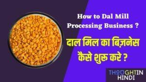 दाल मिल का बिज़नेस कैसे शुरू करे ? How to Dal Mill Processing Business ?