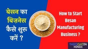 बेसन का बिज़नेस कैसे शुरू करें How to Start Besan Manufacturing Business