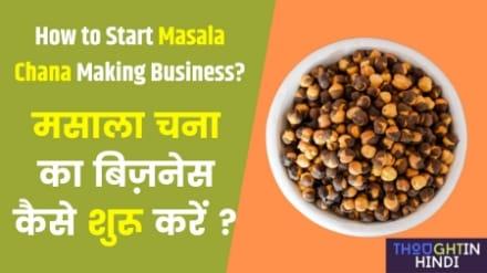 मसाला चना का बिज़नेस कैसे शुरू करें ? How to Start Masala Chana Making Business ?