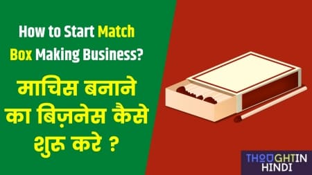 माचिस बनाने का बिज़नेस कैसे शुरू करे ? How to Start Match Box Making Business ?