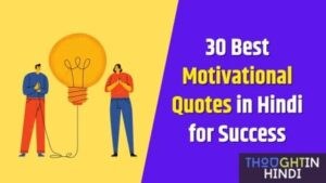 30 Best Motivational Quotes in Hindi for Success