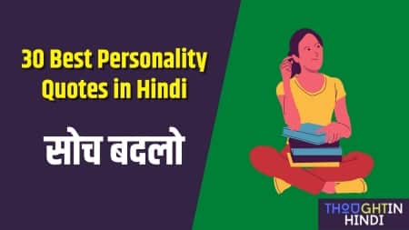 30 Best Personality Quotes in Hindi - सोच बदलो