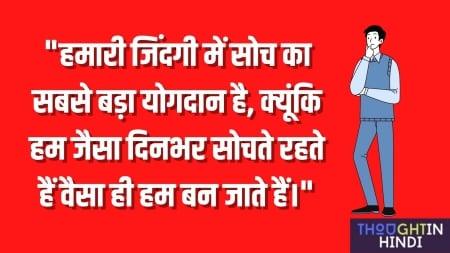 30 Best Sandeep Maheshwari Positive Thoughts in Hindi जिंदगी बदलना है तो ये पढ़े 1 1