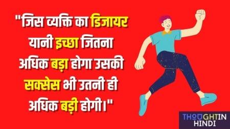 30 Best Sandeep Maheshwari Positive Thoughts in Hindi जिंदगी बदलना है तो ये पढ़े 1 2
