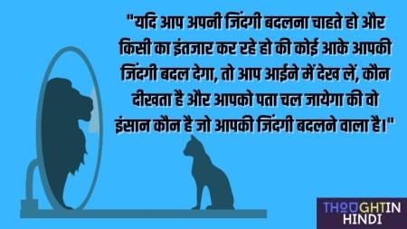 30 Best Sandeep Maheshwari Positive Thoughts in Hindi जिंदगी बदलना है तो ये पढ़े 1