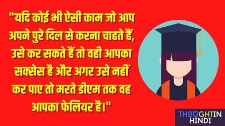 30 Best Sandeep Maheshwari Positive Thoughts in Hindi जिंदगी बदलना है तो ये पढ़े 2 1